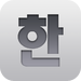 Korean Keyboard 한글 키보드